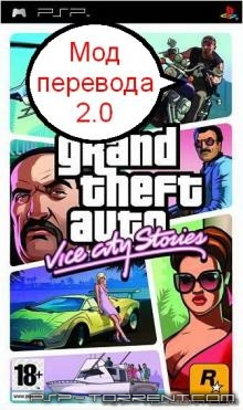 Grand Theft Auto: Vice City Stories [RUS] (2006)