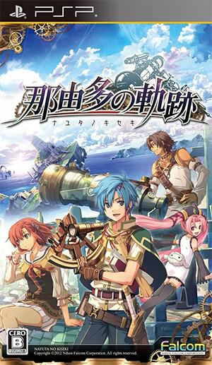 Nayuta no Kiseki (Trails of Nayuta) (2012)