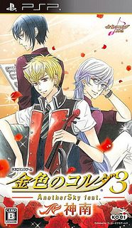 Kiniro no Corda 3: Another Sky feat. Jinnan (2015) PSP