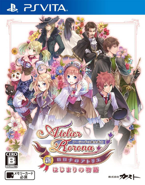 Atelier Rorona Plus The Alchemist of Arland [USA/ENG]