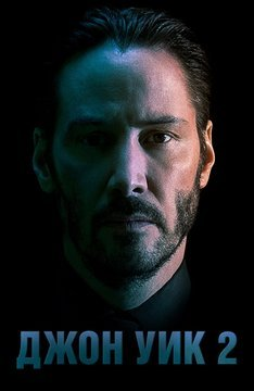 Джон Уик 2 / John Wick: Chapter Two (2017) MP4/PSP