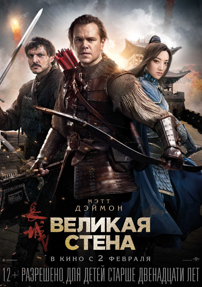 Великая стена / The Great Wall (2016) MP4/PSP