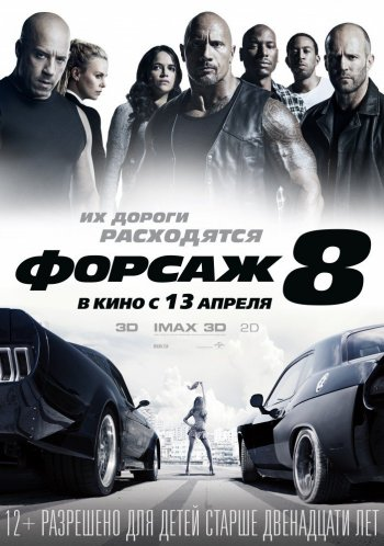 Форсаж 8 / The Fate of the Furious (2017) MP4/PSP