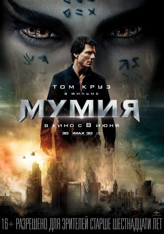 Мумия / The Mummy 0017 MP4/PSP