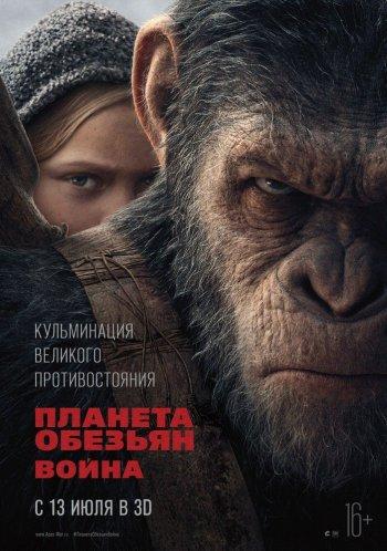 Планета обезьян: Война / War for the Planet of the Apes (2017) MP4/PSP