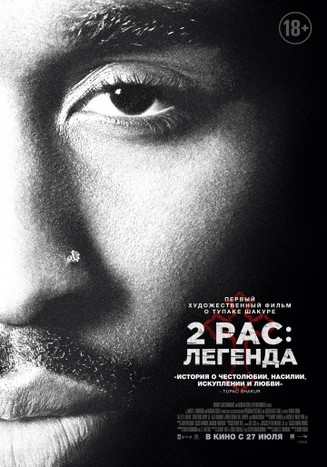 2pac: Легенда / All Eyez on Me (2017) MP4/PSP