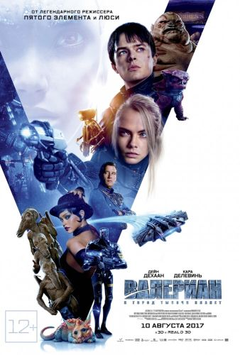Валериан да остров тысячи культиватор / Valerian and the City of a Thousand Planets (2017) MP4/PSP