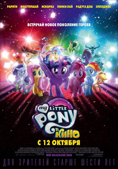 My Little Pony в кино / My Little Pony: The Movie (2017/WEB-DLRip) MP4/PSP