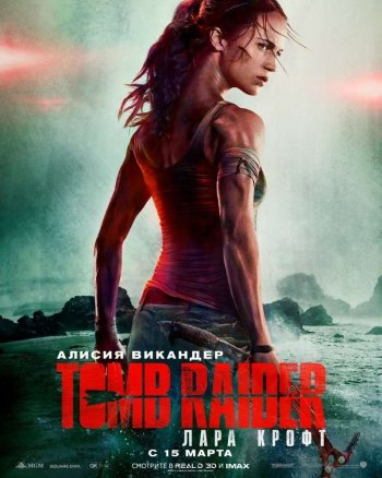 Tomb Raider: Лара Крофт / Tomb Raider (2018) MP4/PSP