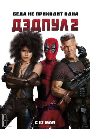 Дэдпул 2 / Deadpool 2 (2018) MP4/PSP