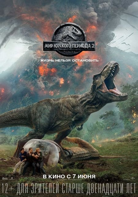 Мир Юрского периода 2 / Jurassic World: Fallen Kingdom (2018) MP4/PSP