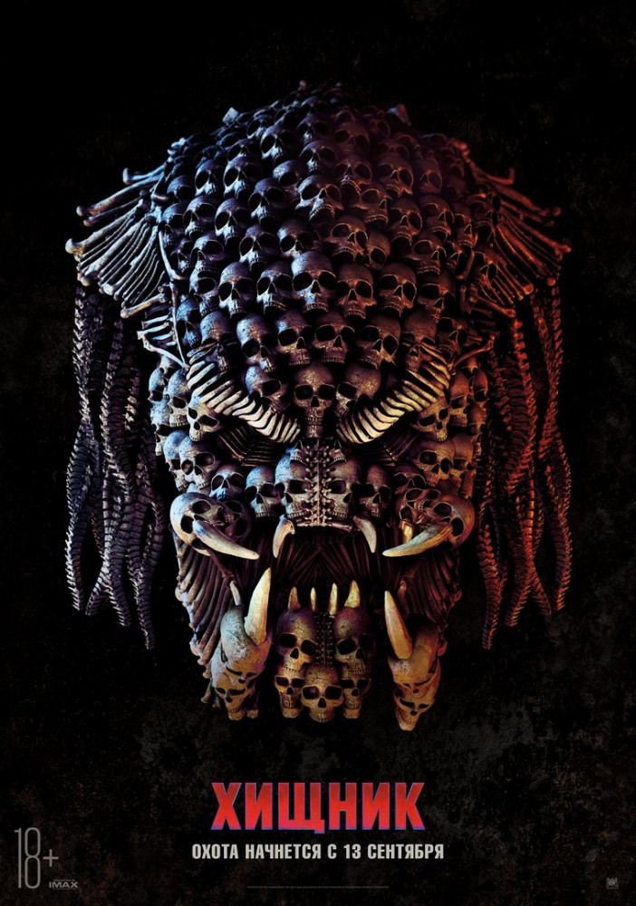 Хищник / The Predator (2018) MP4/PSP