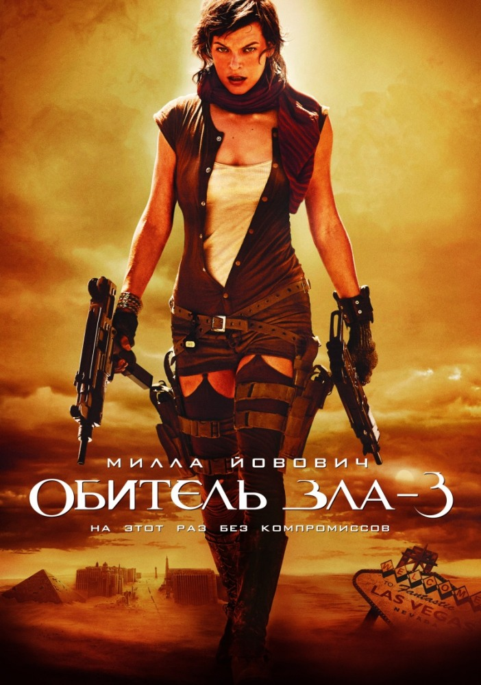 Обитель зла 3 / Resident Evil: Extinction (2007) PSP/MP4