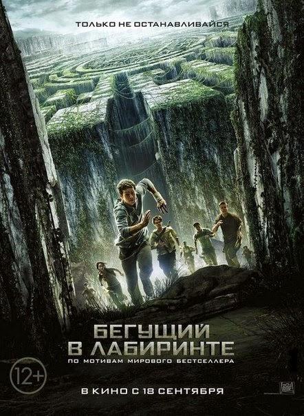 Бегущий в лабиринте: лекарство от смерти maze runner: the death.