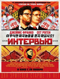 Интервью / The Interview (2014) MP4/PSP